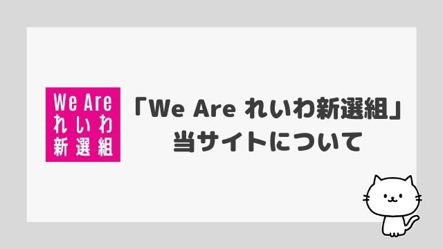 WeAreれいわ新選組について