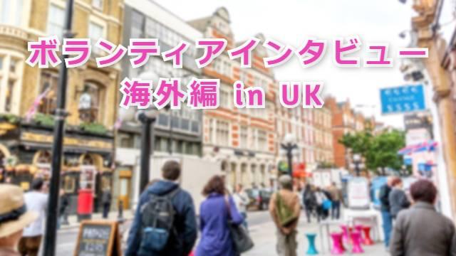 ボランティアインタビュー海外編 in UK