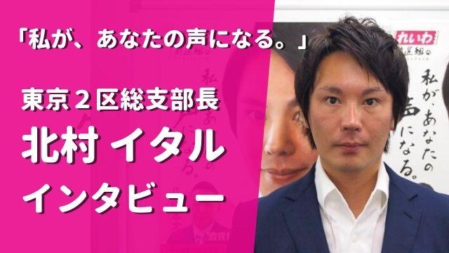 東京2区総支部長 北村イタル インタビュー