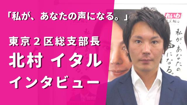 北村イタル(れいわ新選組)