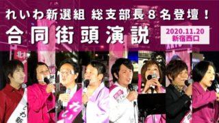れいわ新選組・合同街頭演説(新宿西口)演説リンク集&ギャラリー