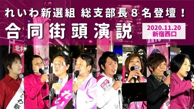 れいわ新選組 合同街頭演説(新宿)
