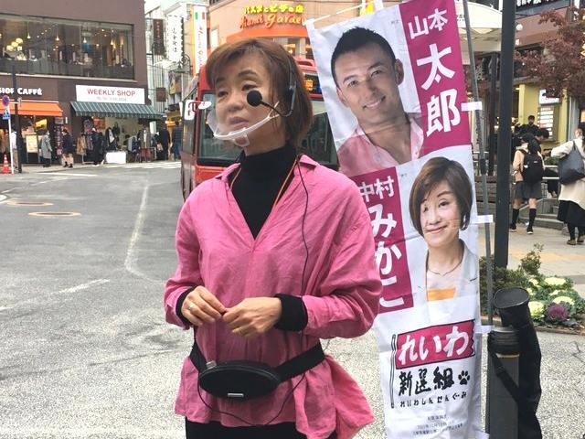 中村みかこ(れいわ新選組)