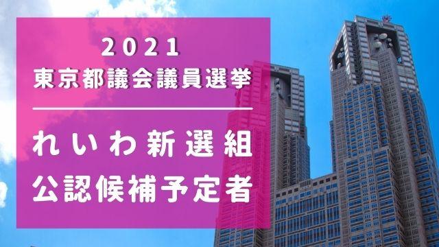東京都都議会議員選挙 れいわ新選組 公認候補者一覧