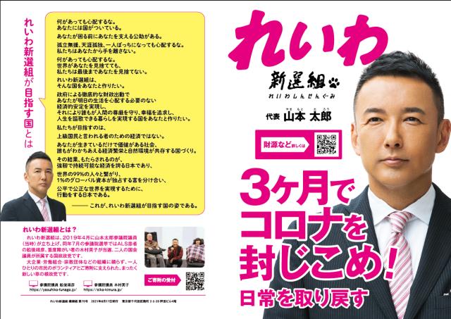 【縮小版】れいわ新選組 チラシ(70号)
