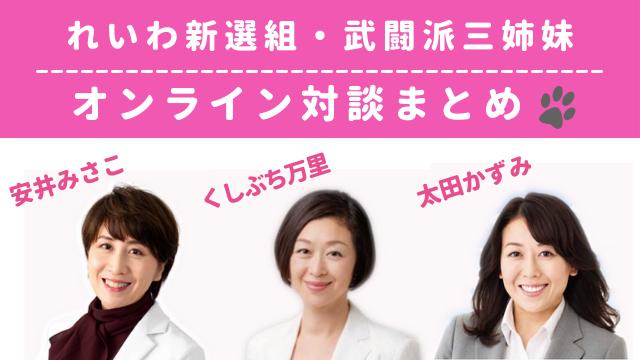 安井みさこ・くしぶち万里・太田かずみ(れいわ新選組)
